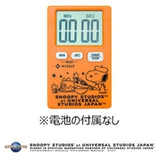 SNOOPY - 【新品・未使用】スヌーピーマグネット付きキッチンタイマー