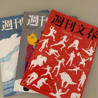 週刊文春 2021年 7/22号、7/15、7/8号3冊セット(ニュース/総合)