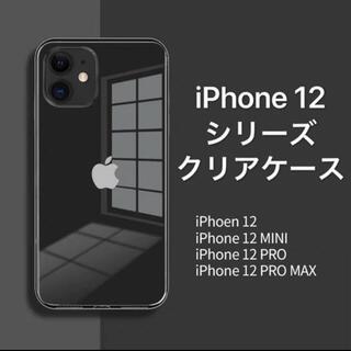 iPhone12 (6.1インチ)クリアケース ソフト(iPhoneケース)