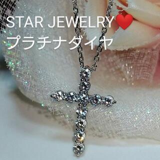 STAR JEWELRY - STAR JEWELRY❤Pt950 ダイヤモンドネックレス❤現行