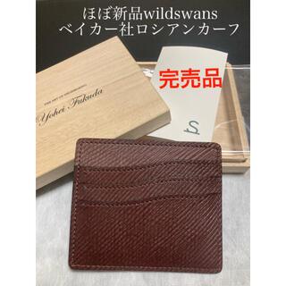 ほぼ新品 wildswans ワイルドスワンズ  シェパード ロシアンカーフ