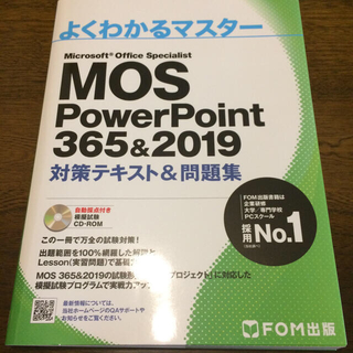 MOS PowerPoint365&2019
