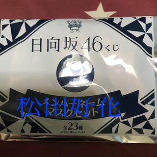 欅坂46(けやき坂46) - 日向坂46  ローソン 一番くじ  9番 松田好花