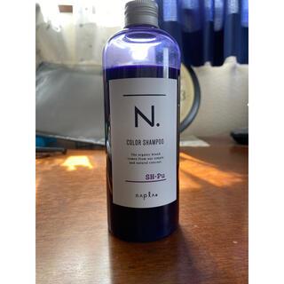 NAPUR - ナプラ エヌドット N. カラーシャンプー 紫シャンプー