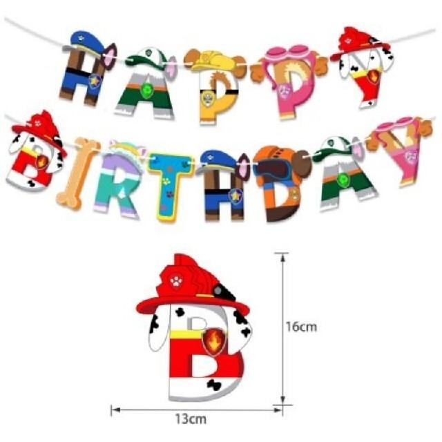 可愛い❤️パウパトロール ガーランド&バルーンでお誕生日お祝い★風船 装飾 飾り エンタメ/ホビーのおもちゃ/ぬいぐるみ(キャラクターグッズ)の商品写真