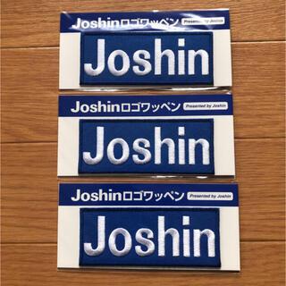 ハンシンタイガース(阪神タイガース)のJoshin  ロゴワッペン 3枚 阪神タイガース(応援グッズ)