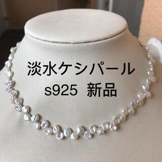 淡水パールネックレス ケシパール ウェディング  デザイン オリジナル s925