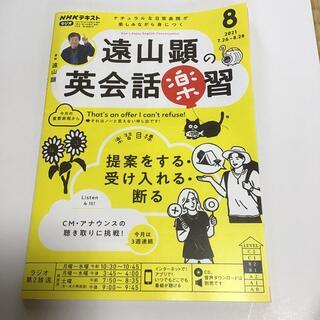遠山顕の英会話楽習 2021年 08月号(専門誌)