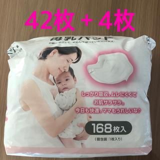 ニシマツヤ(西松屋)の① 母乳パッド 46枚 個包装 西松屋 お試し(母乳パッド)