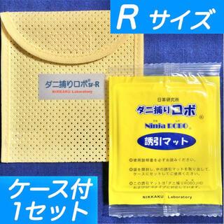 ☆新品 R 1セット☆ ダニ捕りロボ マット & ソフトケース レギュラーサイズ(日用品/生活雑貨)