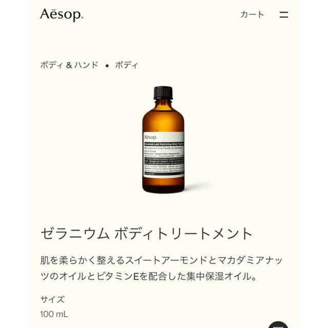 Aesop(イソップ)のAesop ボディトリートメント コスメ/美容のボディケア(ボディオイル)の商品写真