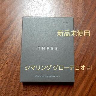 THREE - 【新品未開封】THREE シマリング グロー デュオ #01