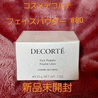 コスメデコルテ(COSME DECORTE)のコスメデコルテフェイスパウダー#80 ピンクグロウ 新品未開封(フェイスパウダー)