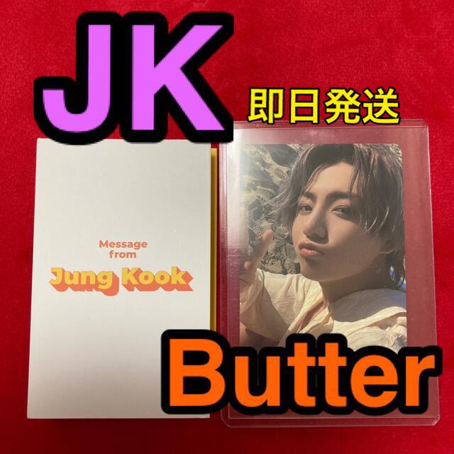 防弾少年団(BTS)(ボウダンショウネンダン)のBTS グク ジョングク butter トレカ メセカ エンタメ/ホビーのタレントグッズ(アイドルグッズ)の商品写真