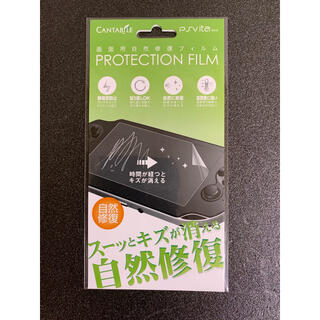 PlayStation Vita - PS vita用液晶画面保護フィルム