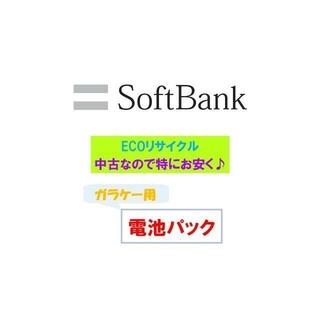 ソフトバンク(Softbank)の🔋中古バッテリー🏦バンク(ソフトバンク)(携帯電話本体)