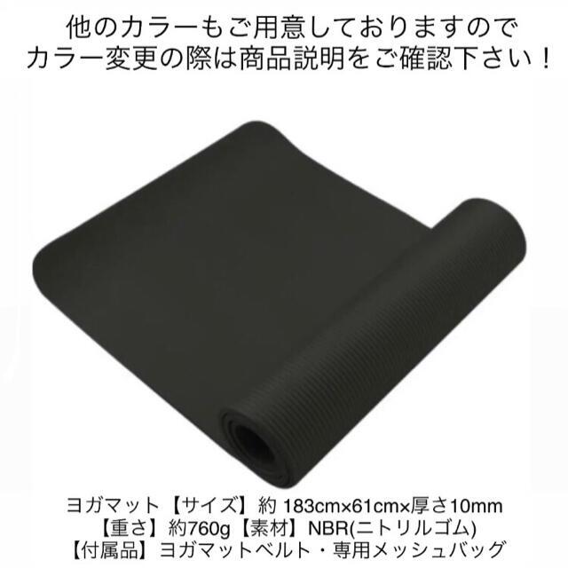黒:ヨガマット10mm/ベルト収納キャリングケース付/カラー変更は説明確認下さい スポーツ/アウトドアのトレーニング/エクササイズ(ヨガ)の商品写真