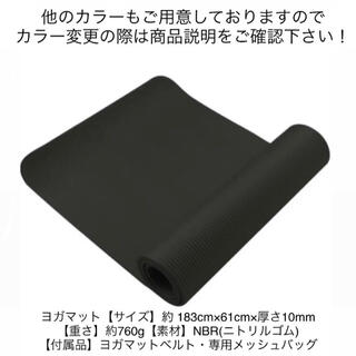 黒:ヨガマット10mm/ベルト収納キャリングケース付/カラー変更は説明確認下さい(ヨガ)