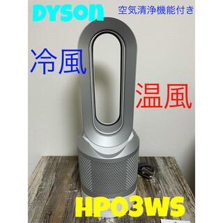 Dyson - Dyson 空気清浄機能付き HP03WS