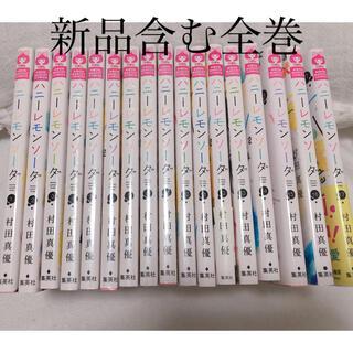 新品含む!ハニーレモンソーダ 最新刊17巻まで