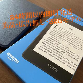 美品 kindle PaperWhite 第10世代 32GB 広告無し 黒