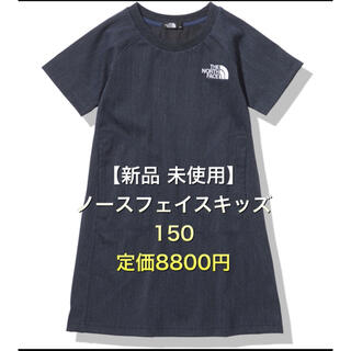 THE NORTH FACE - 【新品・未使用】THE NORTH FACE  150 ワンピース