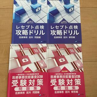 医療事務技能審査試験 問題集・ドリル