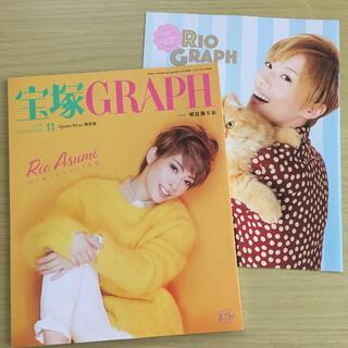 宝塚GRAPH 2019年11月号 明日海りおサヨナラ特集号(音楽/芸能)