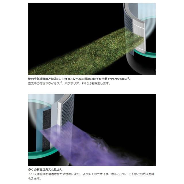 Dyson(ダイソン)の美品 dyson ダイソン pure hot+cool link HP03 スマホ/家電/カメラの生活家電(空気清浄器)の商品写真
