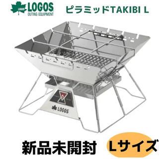 LOGOS - ★新品未開封★ ロゴス 焚き火台 the ピラミッドTAKIBI L