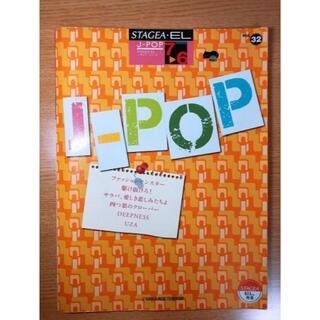 ヤマハ(ヤマハ)のエレクトーン 楽譜 J-POP STAGEA 6級 7級(ポピュラー)