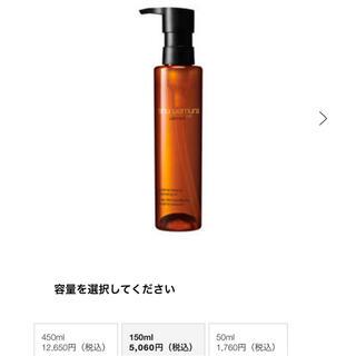 shu uemura - 新品未使用 アルティム8∞ スブリム ビューティ クレンジング オイル
