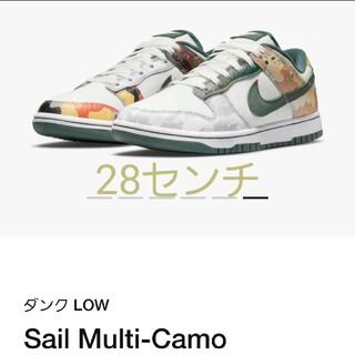 NIKE - NIKE ダンク LOW sail multi-camo