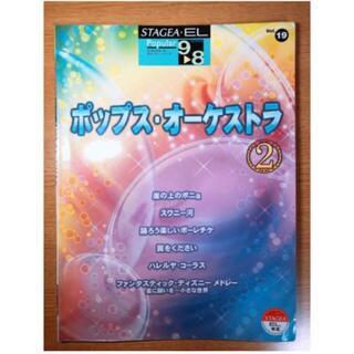 ヤマハ(ヤマハ)のエレクトーン 楽譜 ポップス・オーケストラ② STAGEA 8級 9級(ポピュラー)