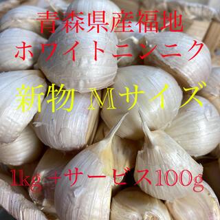 新物 青森県産福地ホワイトニンニク Mサイズ1kg+サービス100g(野菜)
