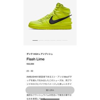 """ナイキ(NIKE)のAMBUSH × NIKE DUNK HIGH """"FLASH LIME""""(スニーカー)"""