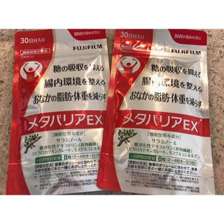 フジフイルム(富士フイルム)の富士フイルムメタバリア EX粒 30日分 2袋(ダイエット食品)