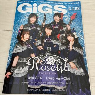 GiGS (ギグス) 2021年 08月号 表紙 Roselia ロゼリア