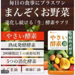 じっくりコトコト熟成発酵☆やさい酵素☆徳用size★期間限定SALE❗❗(ダイエット食品)