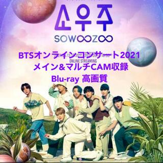 防弾少年団(BTS) - BTS sowoozoo メイン&マルチCAM収録 Blu-ray