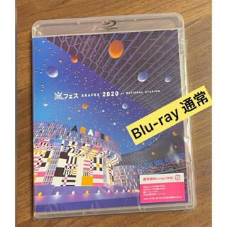 アラシ(嵐)のアラフェス 2020 at 国立競技場 通常 Blu-ray(ミュージック)