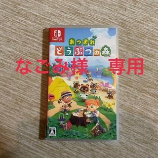 ニンテンドースイッチ(Nintendo Switch)の[なごみ様 専用]あつまれ どうぶつの森 Switch ソフト(家庭用ゲームソフト)