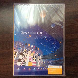 アラシ(嵐)の真愛様専用 嵐フェス DVD 通常盤(ミュージック)