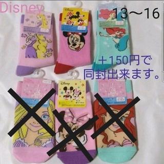 キッズ 女の子 靴下 プリンセス ミニーマウス 13 14 15 16 アリエル