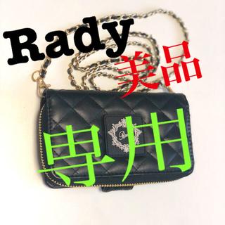 レディー(Rady)のRady携帯カバー(モバイルケース/カバー)