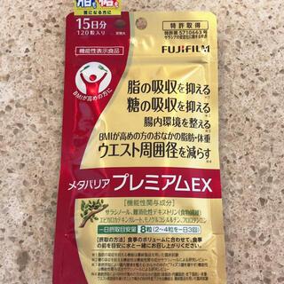 フジフイルム(富士フイルム)の富士フイルムメタバリア プレミアム EX 粒 15日分 1袋(ダイエット食品)
