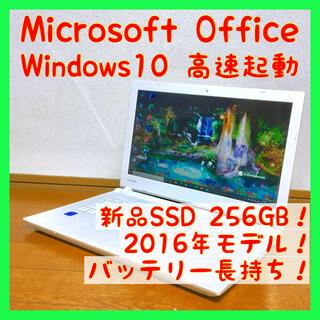 東芝 - ノートパソコン Windows10 本体 オフィス付き Office SSD搭載