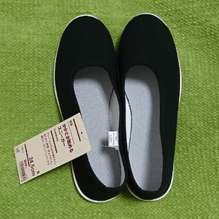 MUJI (無印良品) - 無印良品 かかとが踏めるスニーカー 黒 24.5cm
