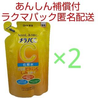 ロート製薬 - 【ラクマパック匿名配送】メラノCC 薬用しみ対策 美白化粧水 2個