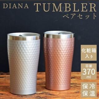 DIANA - 【新品】タンブラー 2個セット 真空断熱
